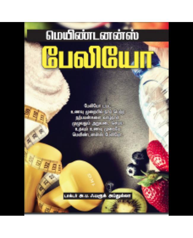 Maintenance Diet book