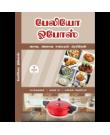 Paleo OPOS recipes book