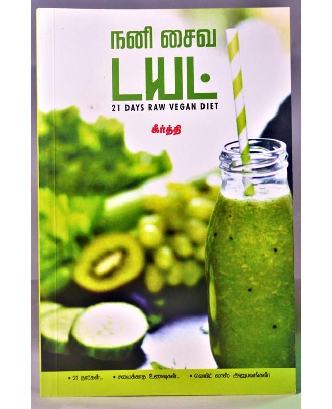 21 Days Raw Vegan Diet book