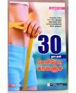 30 Days Paleo Challenge book