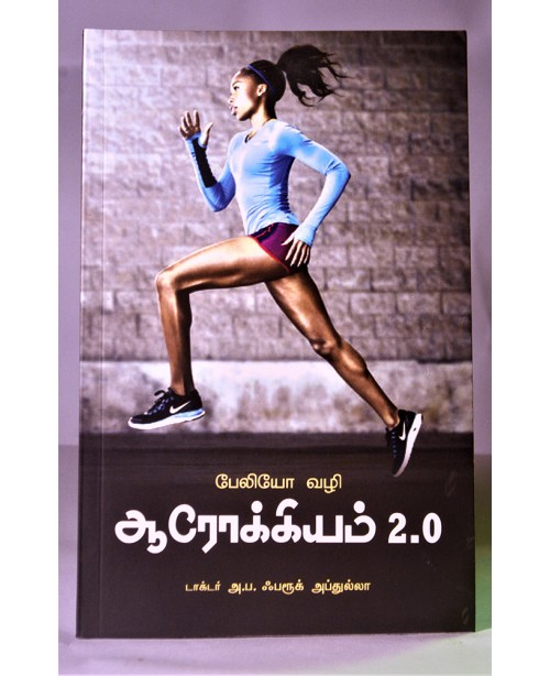 Arockiyam 2.0 book