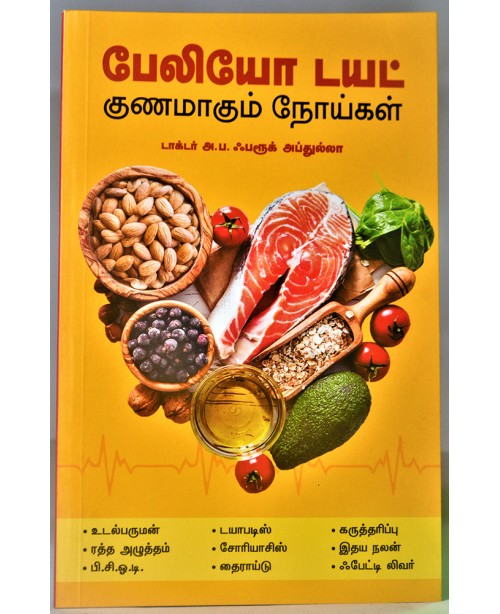 Paleo Diet Gunamaagum Noigal book