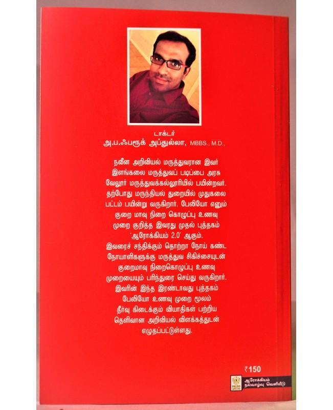Paleo Diet Gunamaagum Noigal book